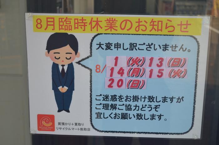 DSC_0037.JPGのサムネイル画像