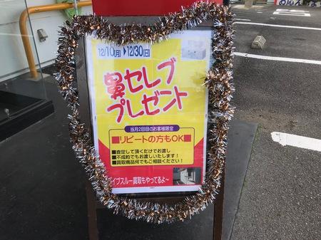 2018.12.14S.jpg