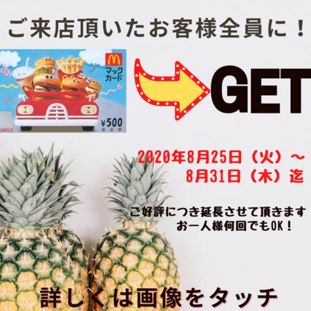 何回でもOK!! (7).png