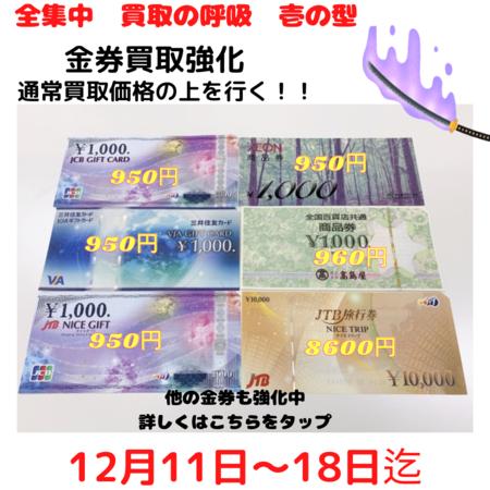 22.23日 2日間 限定 (1).png