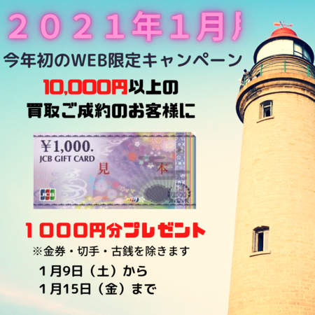 2021年1月の限定キャンペーン (2).png